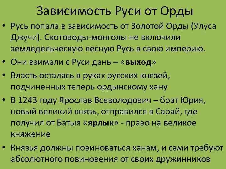Зависимость Руси от Орды • Русь попала в зависимость от Золотой Орды (Улуса Джучи).