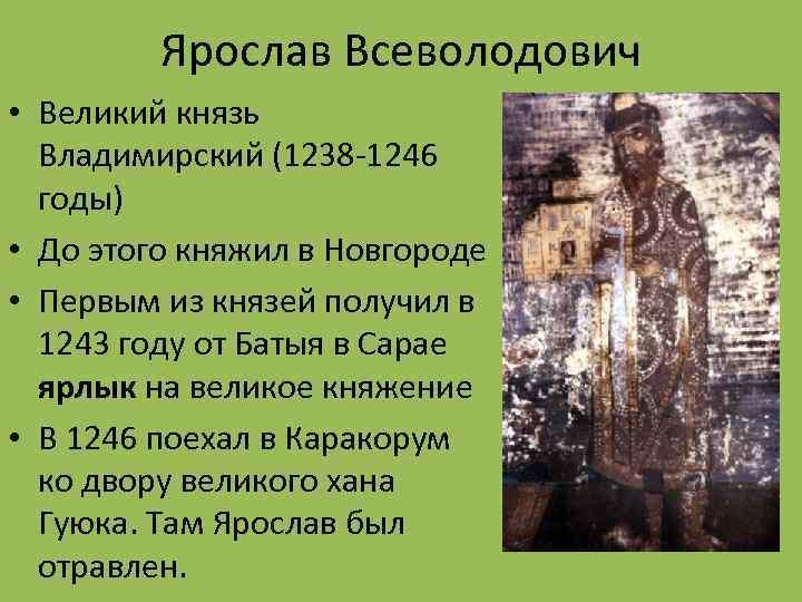 Ярослав Всеволодович • Великий князь Владимирский (1238 -1246 годы) • До этого княжил в