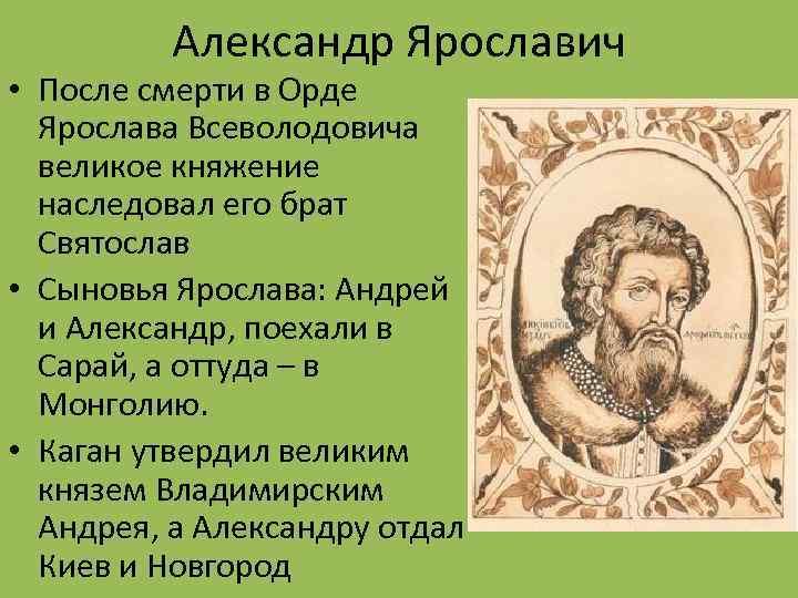 Александр Ярославич • После смерти в Орде Ярослава Всеволодовича великое княжение наследовал его брат