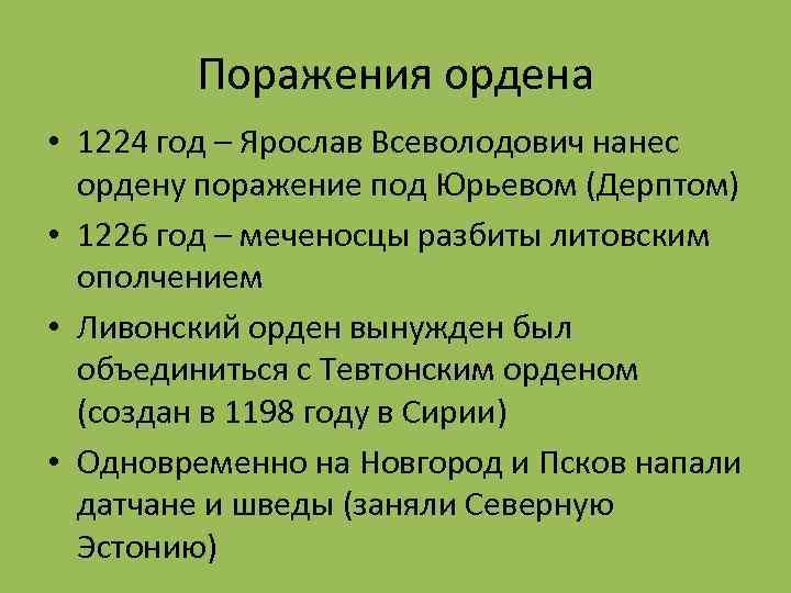 Поражения ордена • 1224 год – Ярослав Всеволодович нанес ордену поражение под Юрьевом (Дерптом)