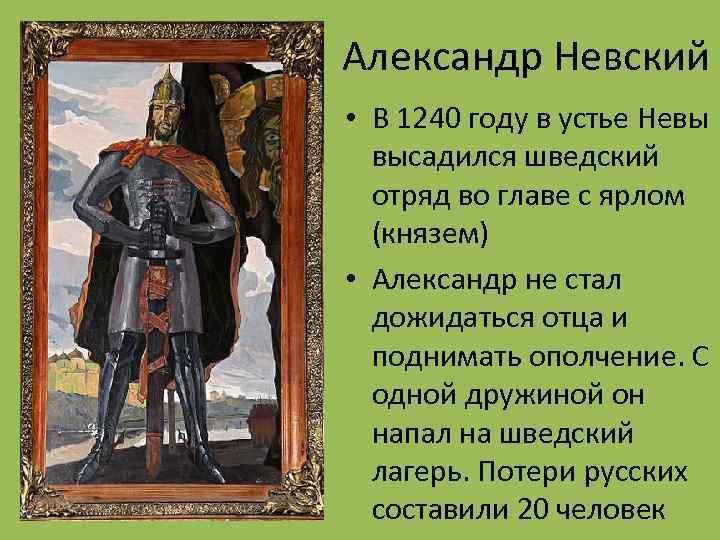 Александр Невский • В 1240 году в устье Невы высадился шведский отряд во главе
