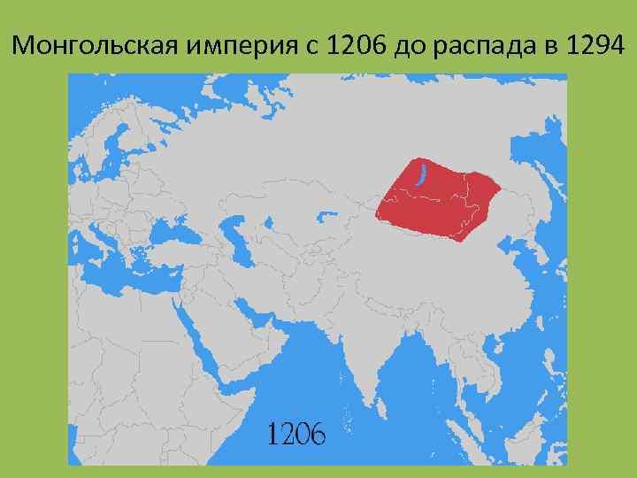 Монгольская империя с 1206 до распада в 1294