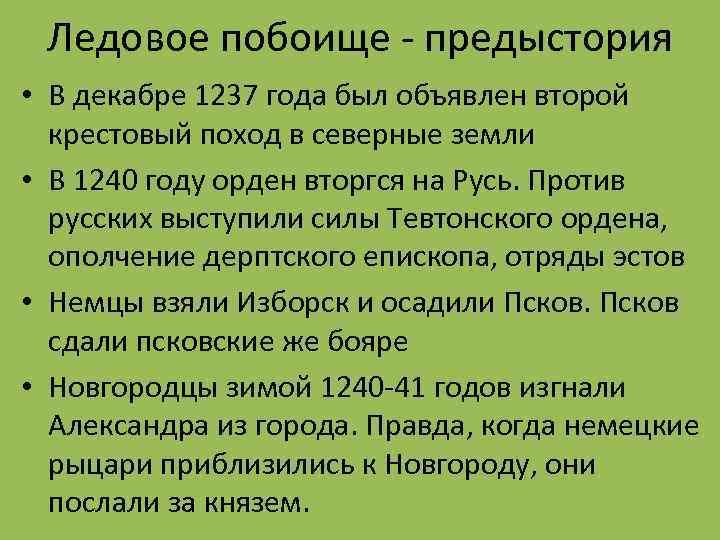 Ледовое побоище - предыстория • В декабре 1237 года был объявлен второй крестовый поход