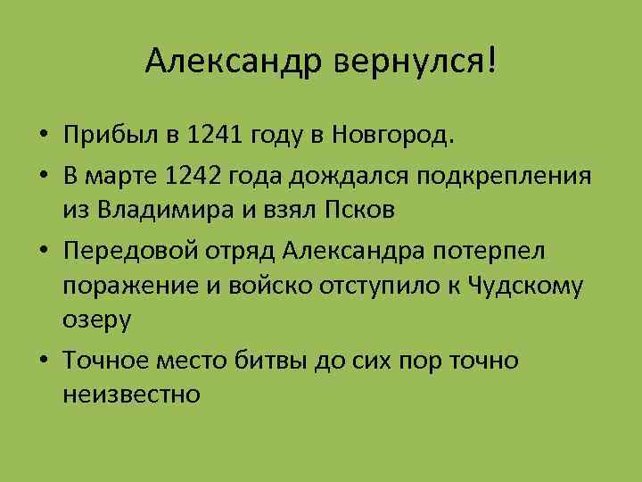 Александр вернулся! • Прибыл в 1241 году в Новгород. • В марте 1242 года