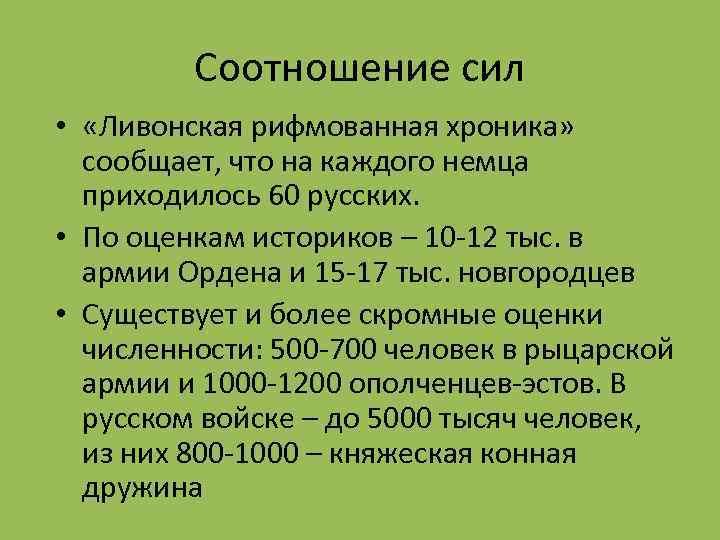 Соотношение сил • «Ливонская рифмованная хроника» сообщает, что на каждого немца приходилось 60 русских.