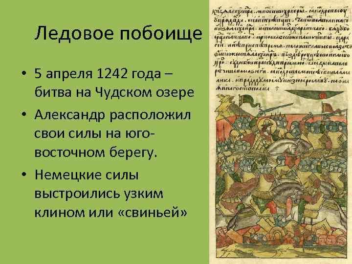 Ледовое побоище • 5 апреля 1242 года – битва на Чудском озере • Александр