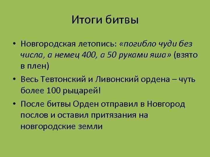 Итоги битвы • Новгородская летопись: «погибло чуди без числа, а немец 400, а 50