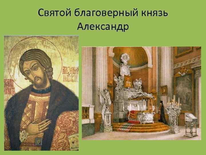 Святой благоверный князь Александр