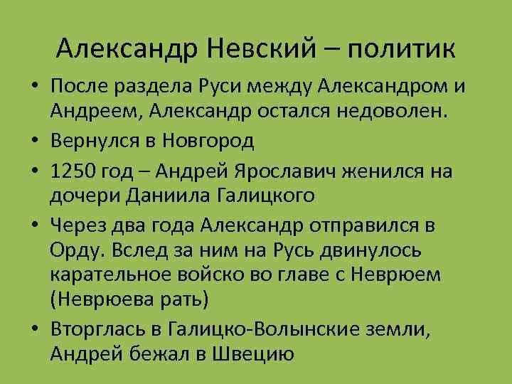 Александр Невский – политик • После раздела Руси между Александром и Андреем, Александр остался