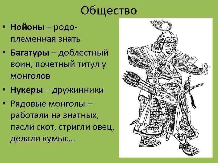 Общество • Нойоны – родоплеменная знать • Багатуры – доблестный воин, почетный титул у