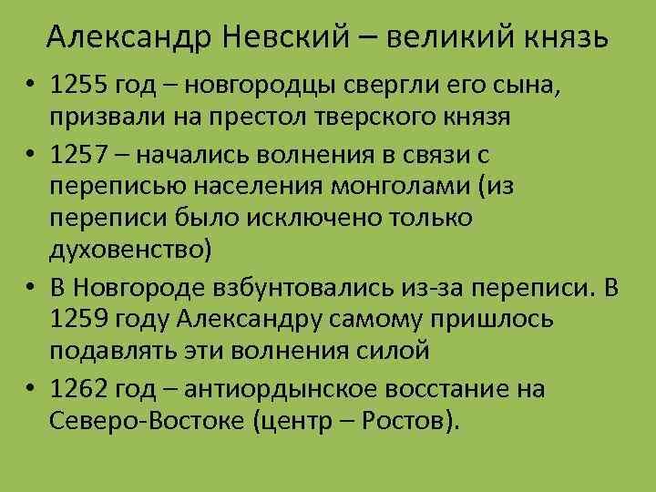 Александр Невский – великий князь • 1255 год – новгородцы свергли его сына, призвали
