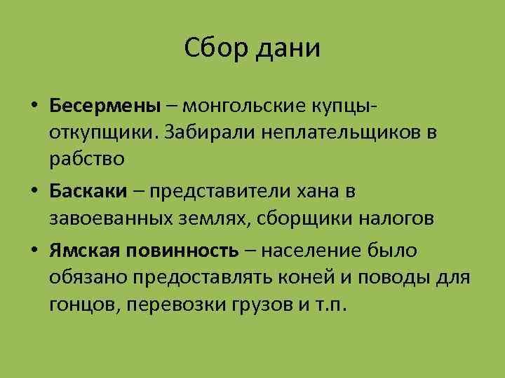 Сбор дани • Бесермены – монгольские купцыоткупщики. Забирали неплательщиков в рабство • Баскаки –