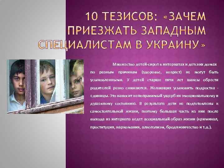 Множество детей-сирот в интернатах и детских домах по разным причинам (здоровье, возраст) не могут