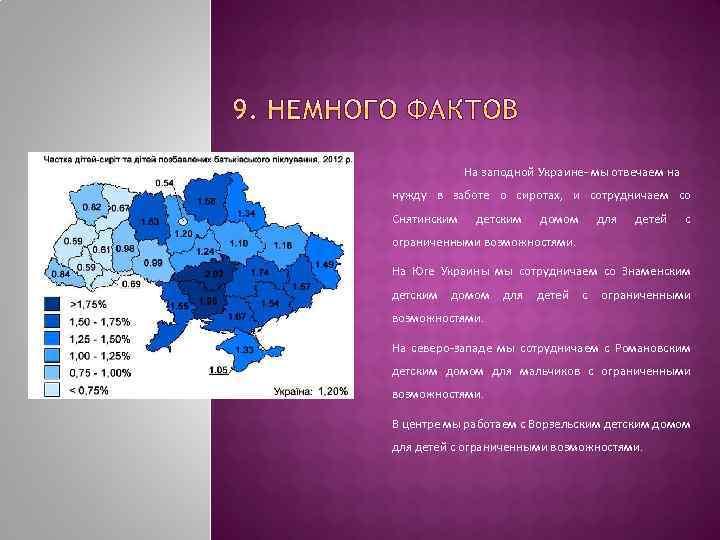 На заподной Украине- мы отвечаем на нужду в заботе о сиротах, и сотрудничаем