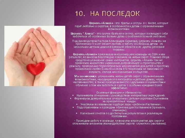Церковь «Алмаз» - это братья и сестры в г. Киеве, которые горят любовью
