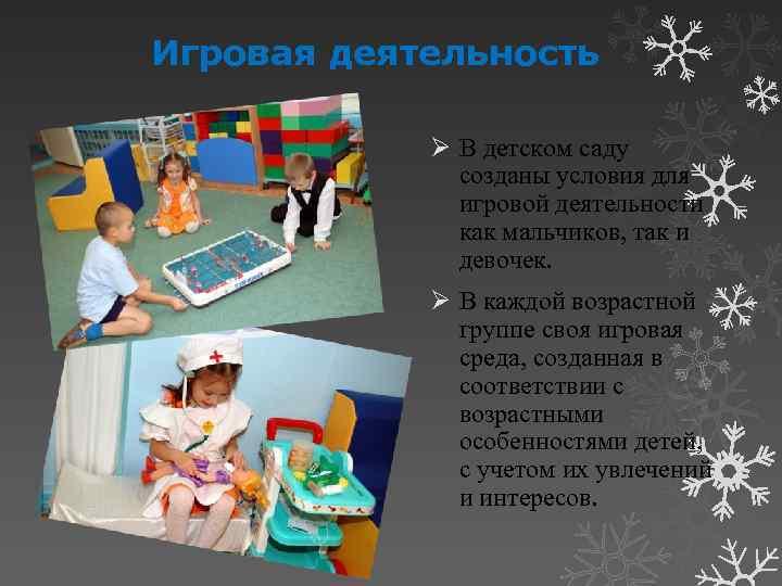 Игровая деятельность Ø В детском саду созданы условия для игровой деятельности как мальчиков, так