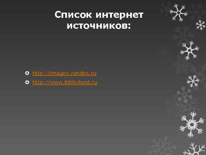 Список интернет источников: http: //images. yandex. ru http: //www. bibliofond. ru