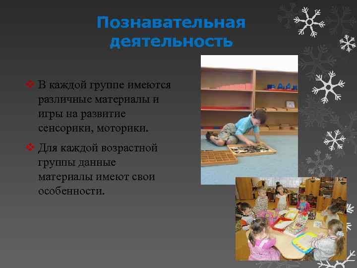 Познавательная деятельность v В каждой группе имеются различные материалы и игры на развитие сенсорики,