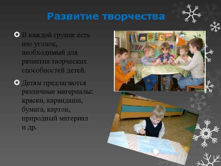 Развитие творчества В каждой группе есть изо уголок, необходимый для развития творческих способностей детей.