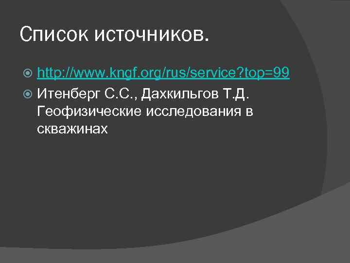 Список источников. http: //www. kngf. org/rus/service? top=99 Итенберг С. С. , Дахкильгов Т. Д.