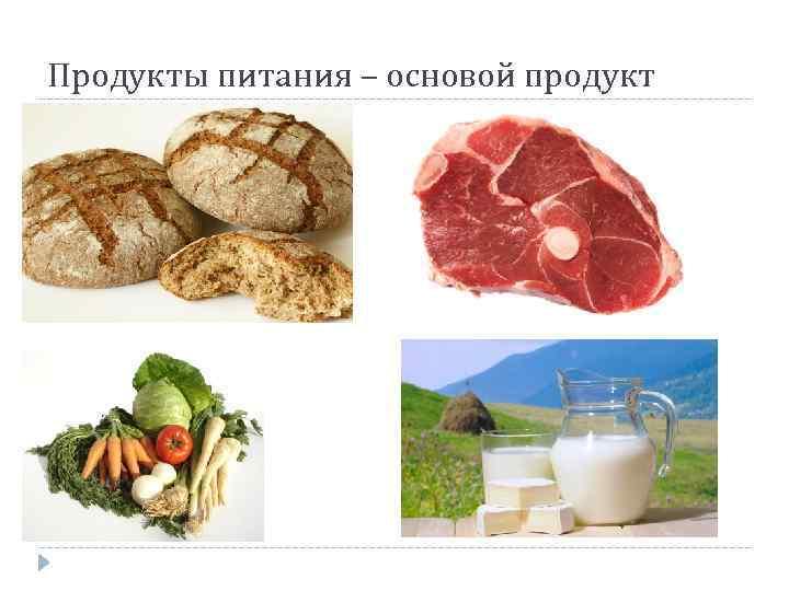Продукты питания – основой продукт