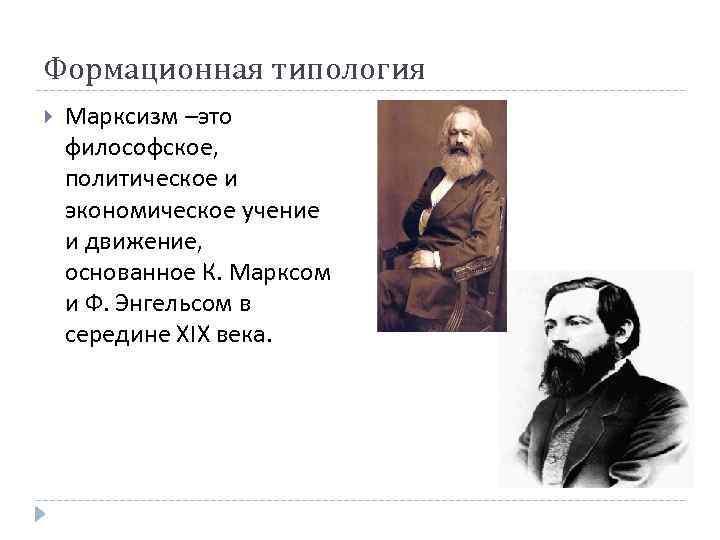 Формационная типология Марксизм –это философское, политическое и экономическое учение и движение, основанное К. Марксом
