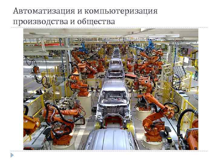 Автоматизация и компьютеризация производства и общества