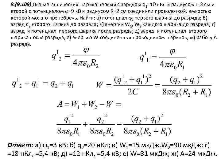 8. (9. 109) Два металлических шарика первый с зарядом q 1=10 н. Кл и