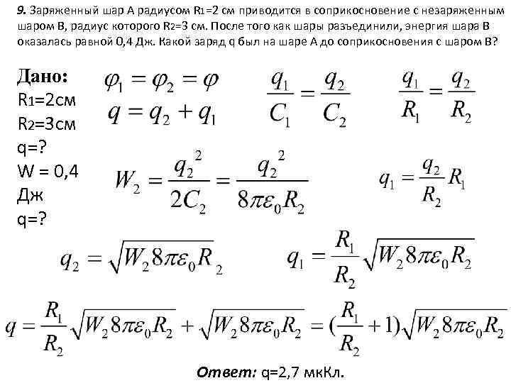 9. Заряженный шар А радиусом R 1=2 см приводится в соприкосновение с незаряженным шаром