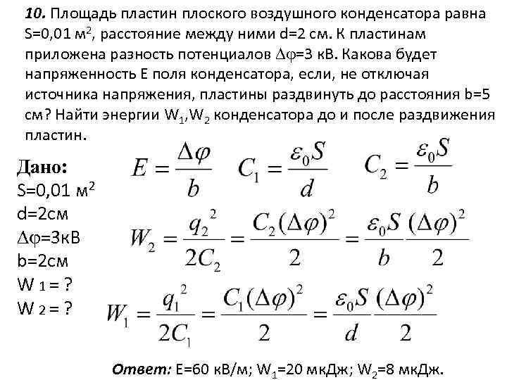 10. Площадь пластин плоского воздушного конденсатора равна S=0, 01 м 2, расстояние между ними