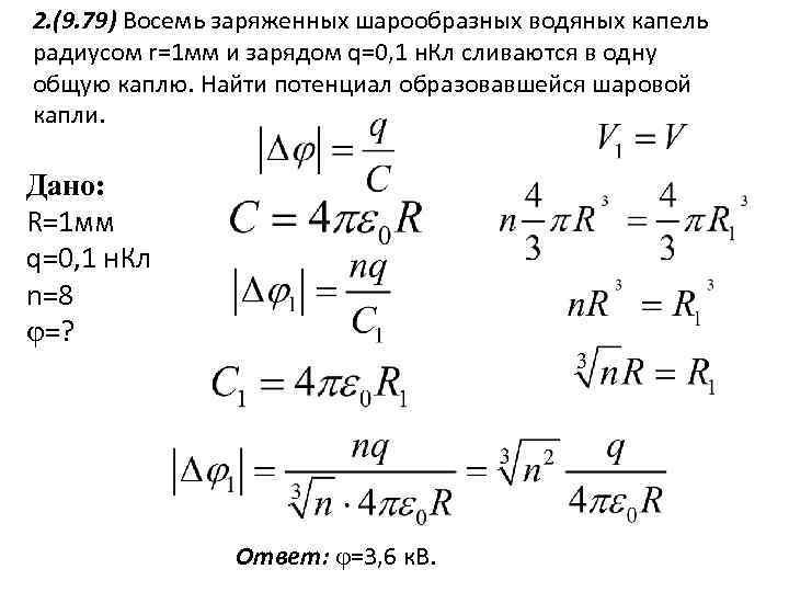 2. (9. 79) Восемь заряженных шарообразных водяных капель радиусом r=1 мм и зарядом q=0,