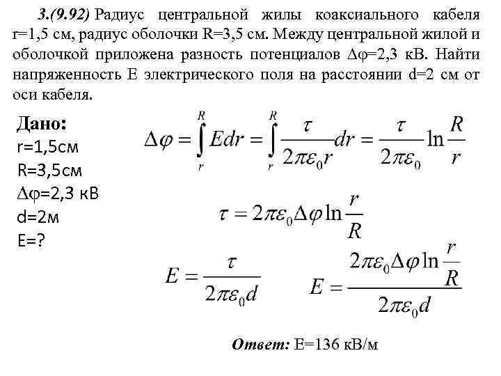 3. (9. 92) Радиус центральной жилы коаксиального кабеля r=1, 5 см, радиус оболочки R=3,