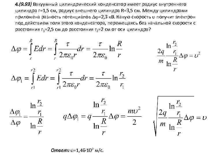 4. (9. 93) Вакуумный цилиндрический конденсатор имеет радиус внутреннего цилиндра r=1, 5 см, радиус