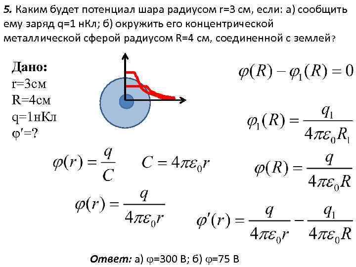 5. Каким будет потенциал шара радиусом r=3 см, если: а) сообщить ему заряд q=1