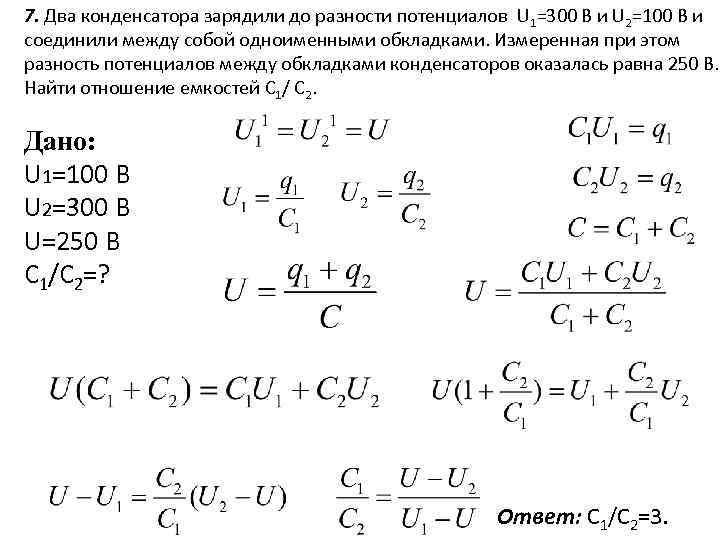 7. Два конденсатора зарядили до разности потенциалов U 1=300 В и U 2=100 В