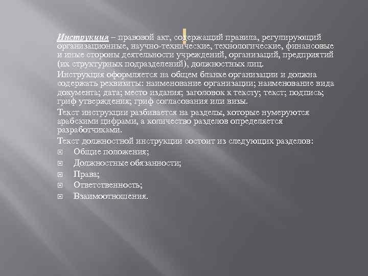 Инструкция – правовой акт, содержащий правила, регулирующий организационные, научно технические, технологические, финансовые и