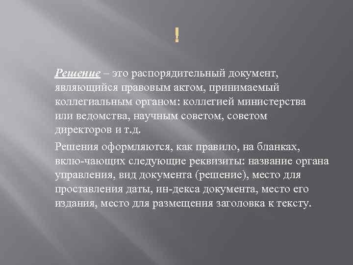 Решение – это распорядительный документ, являющийся правовым актом, принимаемый коллегиальным органом: коллегией министерства
