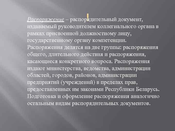 Распоряжение – распорядительный документ, издаваемый руководителем коллегиального органа в рамках присвоенной должностному лицу,