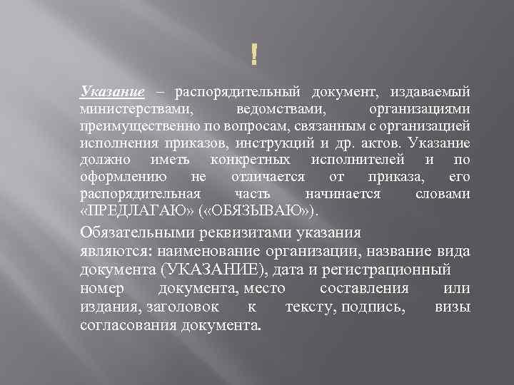 Указание – распорядительный документ, издаваемый министерствами, ведомствами, организациями преимущественно по вопросам, связанным с