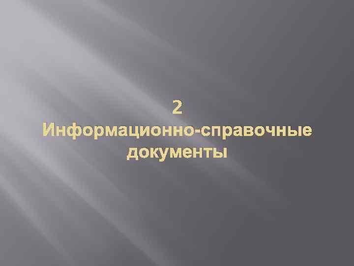 2 Информационно-справочные документы