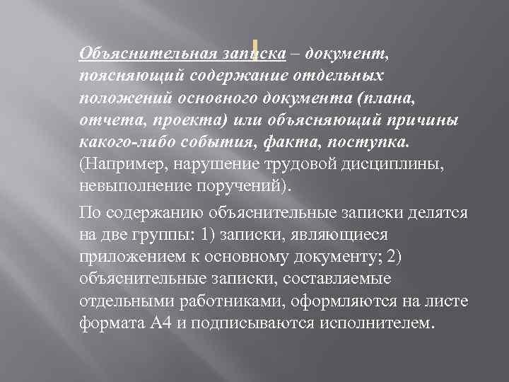Объяснительная записка – документ, поясняющий содержание отдельных положений основного документа (плана, отчета, проекта) или