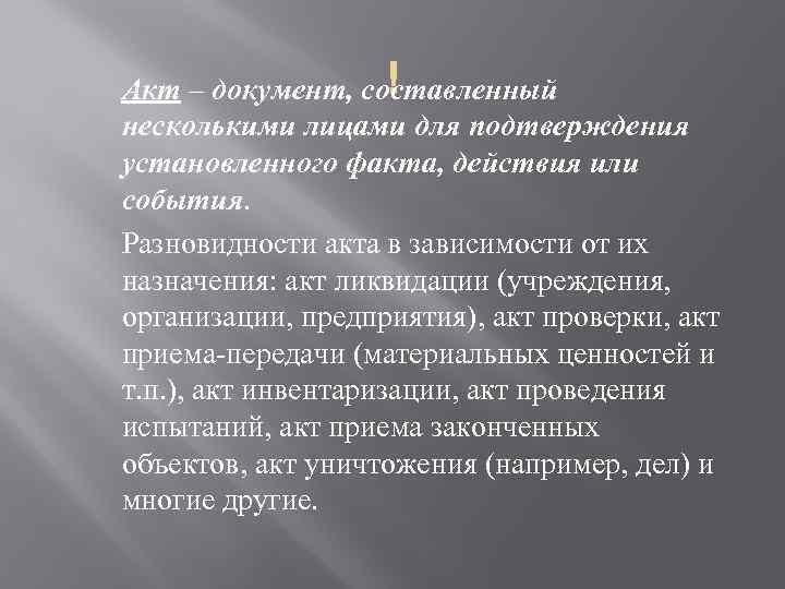 Акт – документ, составленный несколькими лицами для подтверждения установленного факта, действия или события.