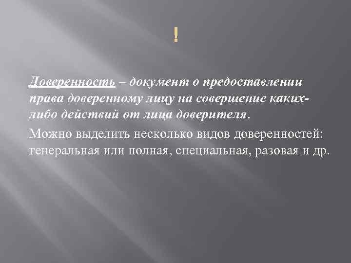 Доверенность – документ о предоставлении права доверенному лицу на совершение какихлибо действий от