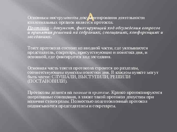 Основным инструментом документирования деятельности коллегиальных органов является протокол. Протокол – документ, фиксирующий ход