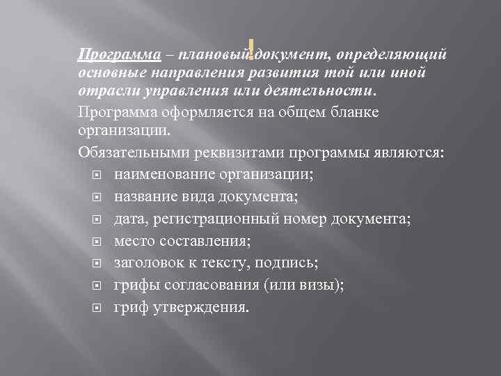 Программа – плановый документ, определяющий основные направления развития той или иной отрасли управления