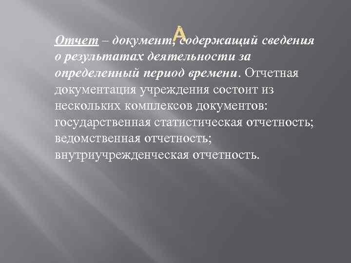 Отчет – документ, содержащий сведения о результатах деятельности за определенный период времени. Отчетная документация