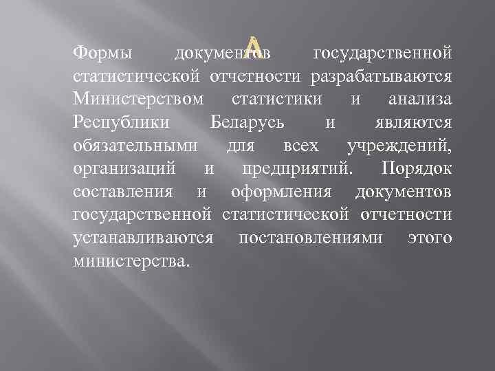Формы документов государственной статистической отчетности разрабатываются Министерством статистики и анализа Республики Беларусь и