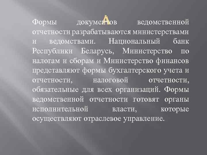 Формы документов ведомственной отчетности разрабатываются министерствами и ведомствами. Национальный банк Республики Беларусь, Министерство