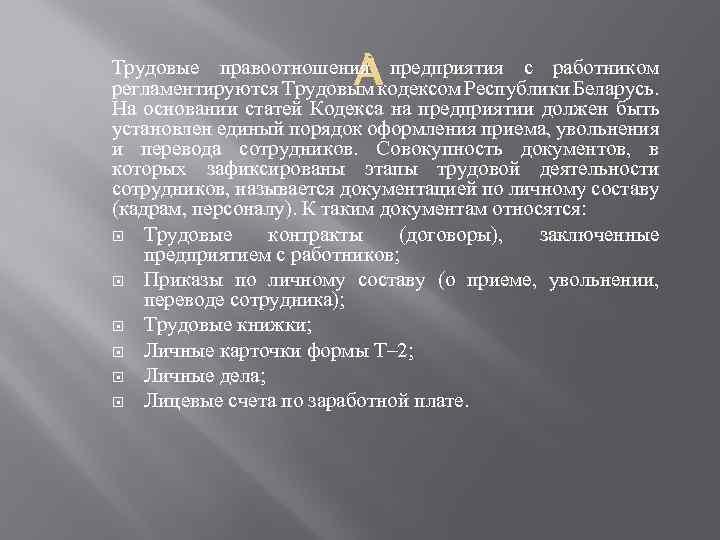 Трудовые правоотношения предприятия с работником регламентируются Трудовым кодексом Республики Беларусь. На основании статей