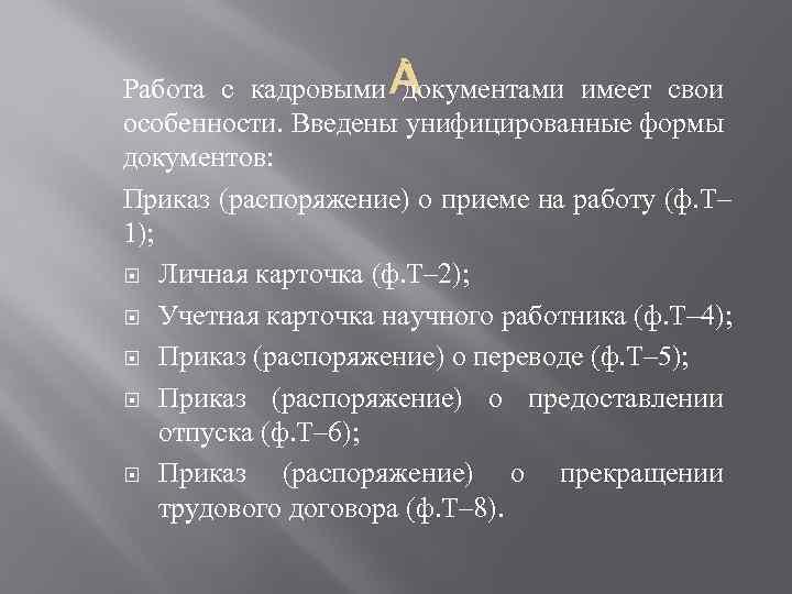 Работа с кадровыми документами имеет свои особенности. Введены унифицированные формы документов: Приказ (распоряжение) о
